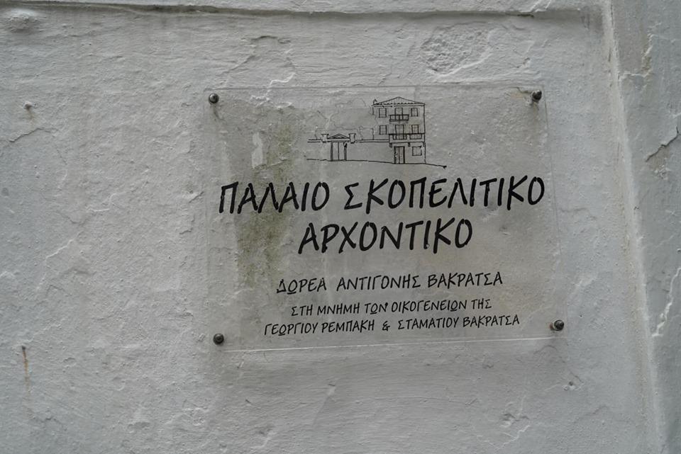 Island museum sign in Greece.| Skopelos Island, Greece- Mamma Mia Island