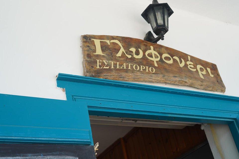 Outdoor view of Glifoneri restaurant in Port Town in Greece.| Skopelos Island, Greece- Mamma Mia Island